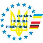 Україна - Польща - Німеччина